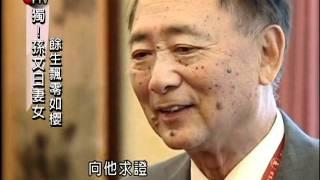 孫文日本妻女 餘生飄零如櫻-民視新聞.mp3