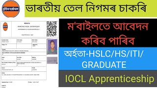 How to online Apply IOCL Apprenticeship In mobile /IOCL Online Apply video //