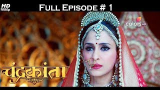Chandrakanta - Full Episode 1 - With English Subtitles