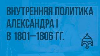 Внутренняя политика Александра I в 1801 - 1806 гг.