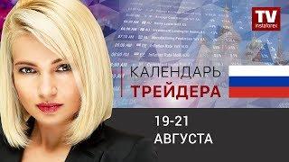 InstaForex tv news: Календарь трейдера на 19-21 августа: Какие валюты под риском снижения? (USD, EUR, AUD)