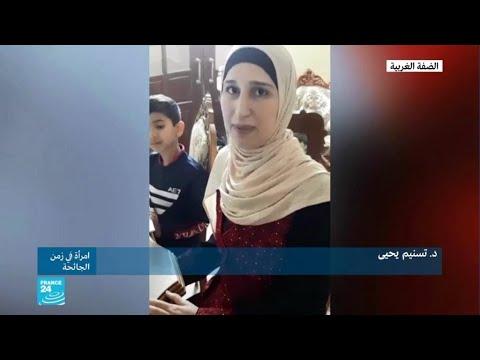 امرأة في زمن الجائحة - تسنيم يحيى: أن تكوني طبيبة في مركز فرز المصابين بكورونا!