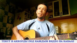 Верасы - Малиновки заслышав голосок (гитара аккорды, кавер дд)