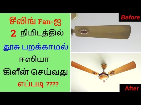 How to clean fan in 2 mins without spreading dust - No Vaccum cleaner - Cleaning Series 1