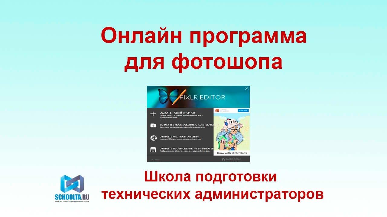 онлайн блики на фото