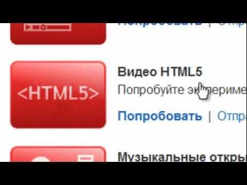 Проигрыватель видео HTML5 от YouTube Review Test