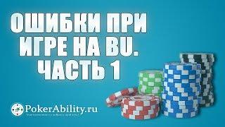 Покер обучение | Ошибки при игре на BU. Часть 1