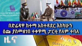 Ethiopia - ESAT Amharic Day Time News Mon 22 Feb 2021