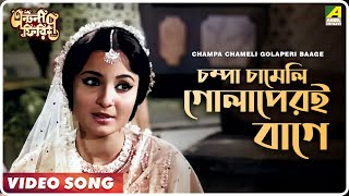 Bengali film song Champa Chameli... from the movie Antony Firingee