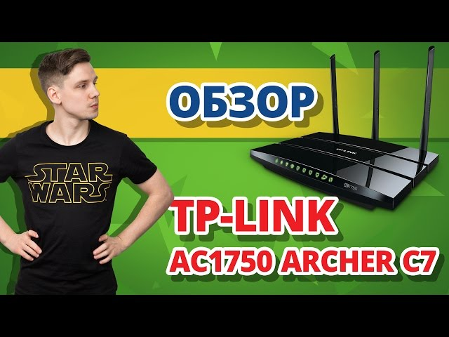 Обзор Роутера TP-LINK Archer C7 AC1750 ✔