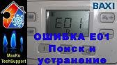 Газовый котел motan выдает ошибку е1