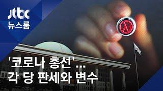 막 오른 4·15 총선…각 당이 보는 판세와 막판 변수는? / JTBC 뉴스룸