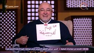 لعلهم يفقهون - شاهد ماذا فعل الشيخ خالد الجندي على الهواء .. أنا بتكلم بإسم الإمام أبو حنيفة