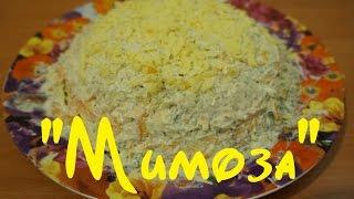 """✺Многослойный вкусный салат """"Мимоза"""" - Pro Еду✺"""