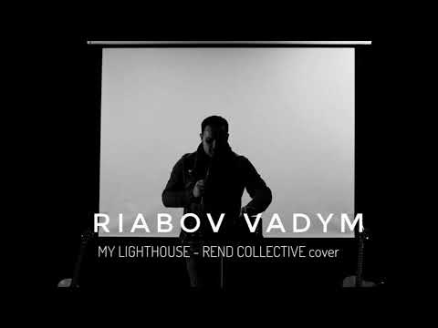 MY LIGHTHOUSE -   Rend Collective ( Cover By RIABOV VADYM)