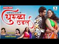 Dhurula Udal - Official Video - New Marathi Song - Sumeet Music