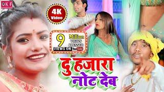 Gambar cover आगया #ANITA_SHIWANI#Mukesh_Murari KE AARKESTA VIDEO Song दुहाजारा नोट देब #ag entertainment bhojpuri