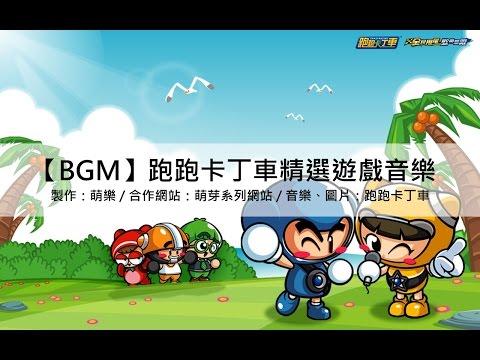 ᴴᴰ【BGM】跑跑卡丁車精選遊戲音樂