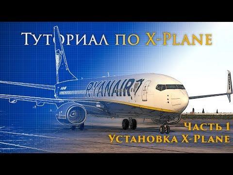 Как настроить x plane 11