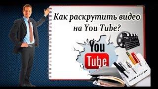 Заработок на Ютубе. Зарабаток на You Tube на чужих видео. Как заработать на ютубе?