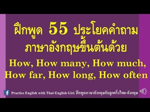 ฝึกฟังและพูดตาม 55 ประโยคคำถามภาษาอังกฤษขึ้นต้นด้วย How