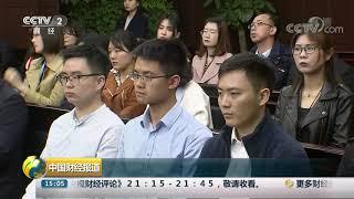 [中国财经报道]上海:首起证券群体性纠纷示范案例终审判决| CCTV财经