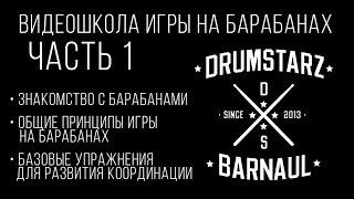 Видеошкола игры на барабанах для начинающих от DRUMSTARZ-BARNAUL, часть 1
