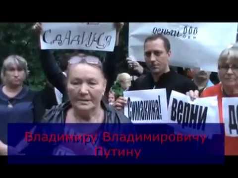 Обращение вкладчиков Пензы к Путину