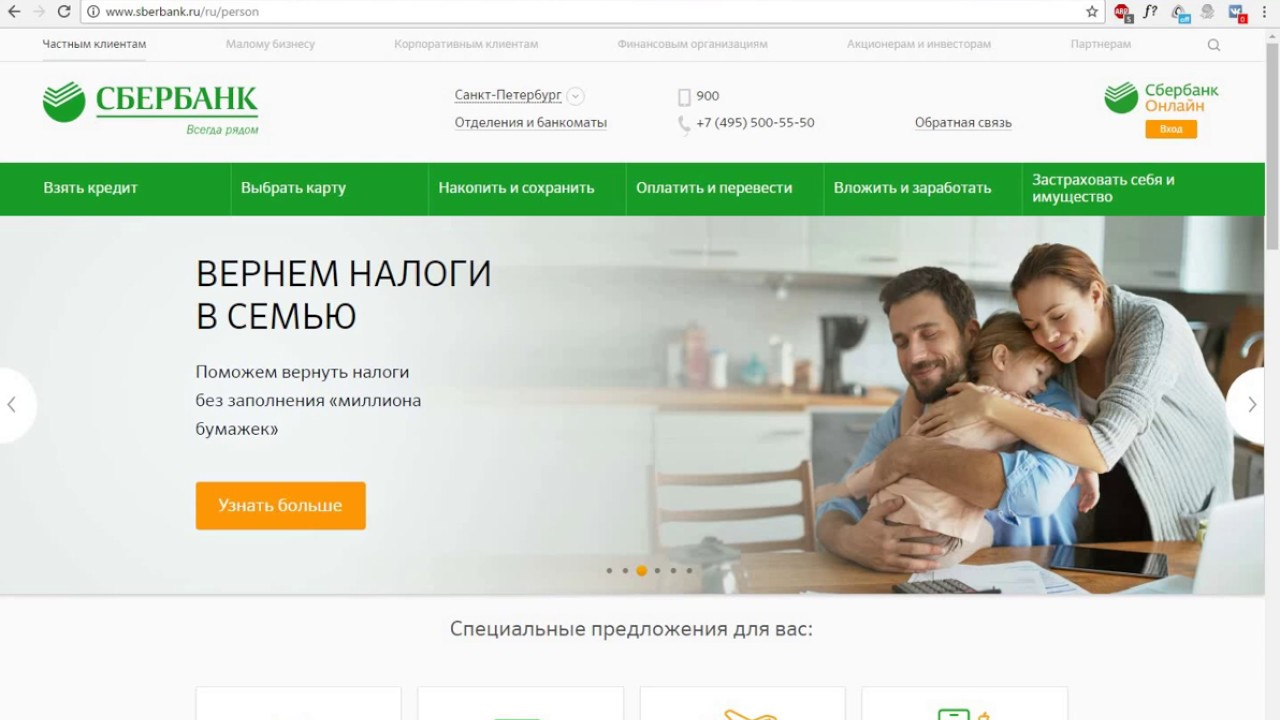 Сбербанк онлайн калькулятор кредита рассчитать 2020