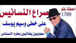 د.أسامة فوزي # 1789 - علاونة على طريق وسيم يوسف