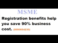 How to register your business in MSME/ SSI to get benefits and raise funds