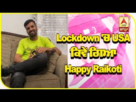 Lockdown `ਚ USA ਕਿਵੇਂ ਗਿਆ Happy Raikoti | ABP Sanjha