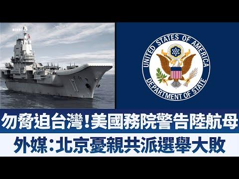 勿胁迫台湾!美国务院警告中共航母