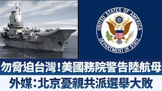 勿脅迫台灣!美國務院警告陸航母|外媒:北京憂親共派選舉大敗|午間新聞【2019年12月27日】|新唐人亞太電視