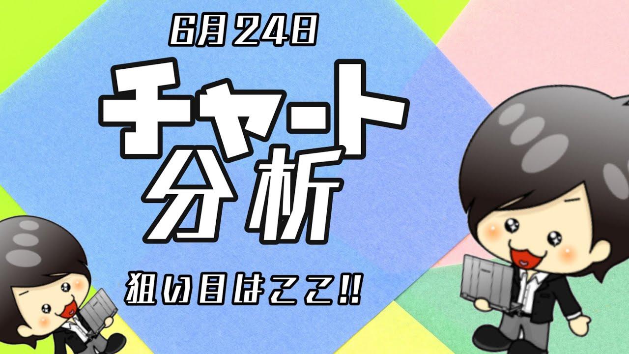 【FX】チャート相場分析(6月24日)狙い目はこの通貨のココ!!