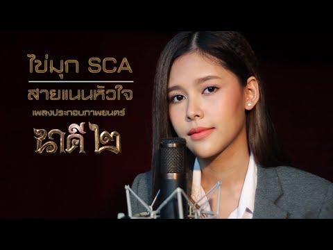 สายแนนหัวใจ : เพลงประกอบภาพยนตร์ นาคี ๒ | Cover | SCA STUDIO | ไข่มุก SCA ( The Voice Thailand )