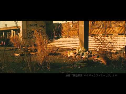 10-FEET「コハクノソラ」MUSIC VIDEO