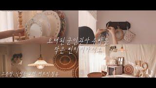 [군인아내VLOG] Eos m6m2│나레이션│24평 관…