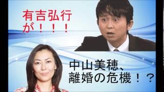 中山美穂と辻仁成が離婚に向け協議に入ってることが分かった。 有吉が最...
