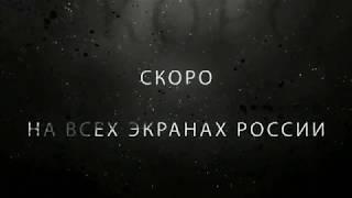 """трейлер фильма """" Добровольцы """" ( Россия , 2018 г. )"""
