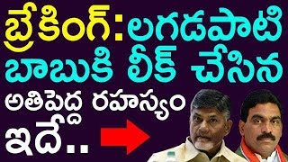 A Big Secret Leaked By Lagadapati To Chandrababu Naidu |Taja 30 |