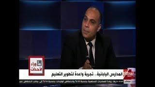 ما وراء الحدث | عمرو عبد المنعم يوضح عدد وأماكن وجود المدارس اليابانية في محافظات مصر
