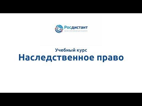 """Вводная видеолекция """"Наследственное право"""""""