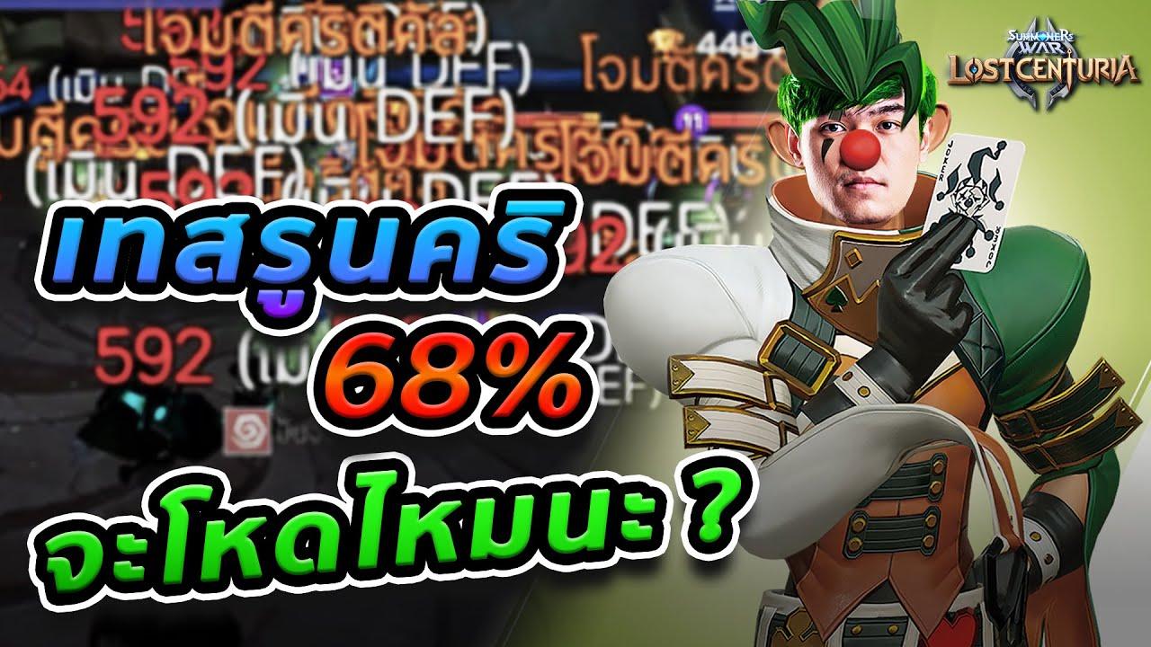 พลังของรูนคริ 68% กับโจ้กเกอร์ตัวเมต้า  | Summoners War: Lost Centuria - 007x