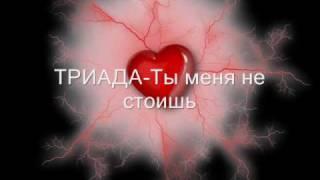 Bahh Tee feat. Нигатив (ТРИАДА) ♥Shohina - Ты меня не стоишь