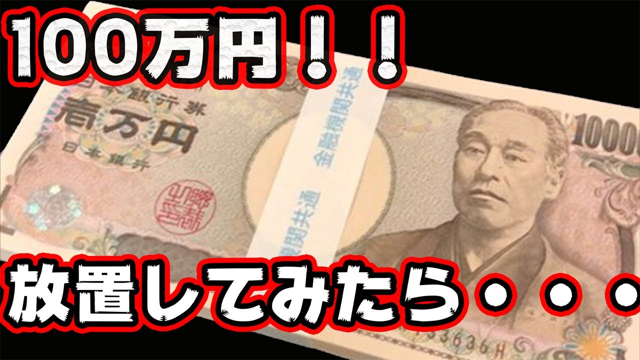 目の前に100万円あったらあなたはどうする???【アナタシア】