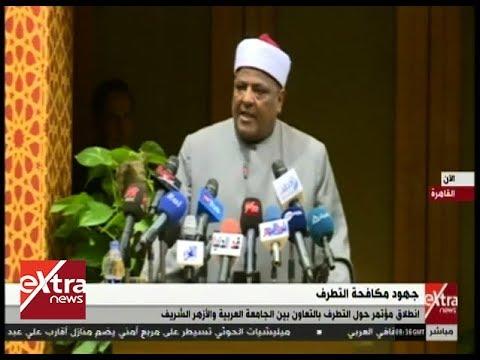 الآن   كلمة د. عباس شومان في مؤتمر مكافحة التطرف بين الجامعة العربية والأزهر الشريف