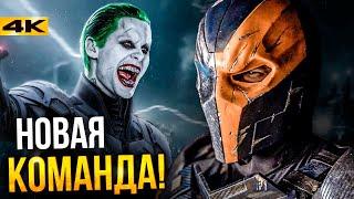 Лига Справедливости - разбор анонса Дефстроука и Джокера!