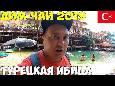 Турция Дим Чай 2019, где отдыхают местные турки, Турецкая Ибица. И это бесплатно