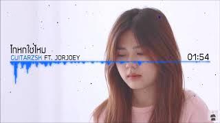 โกหกใช่ไหม - Guitarzsk ft. Jorjoey (Audio)